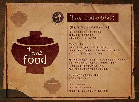 tane food 1.jpg
