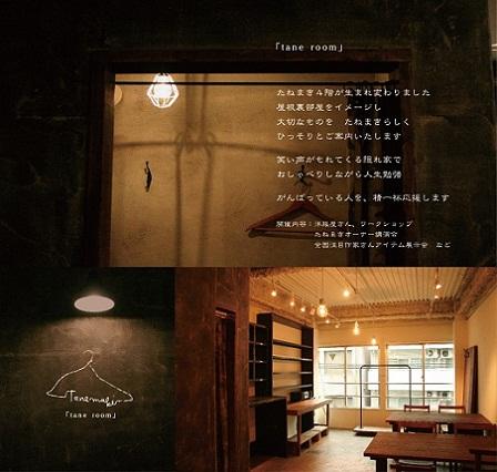 tane_room_banner4.jpg