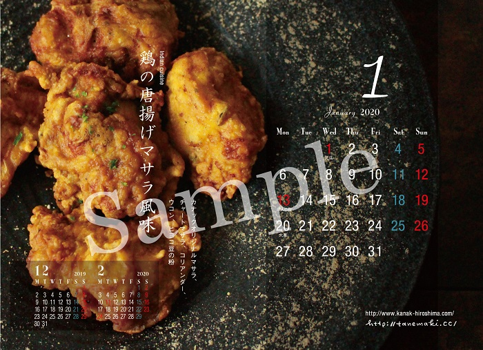 tanemaki2020_calendar_01sample.jpg