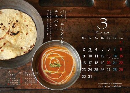 tanemaki2020_calendar_03.jpg