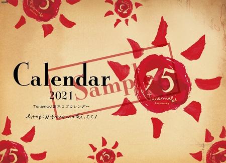 tanemaki2021_calendar_ol_00_S.jpg