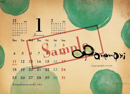 tanemaki2021_calendar_ol_01_S.jpg
