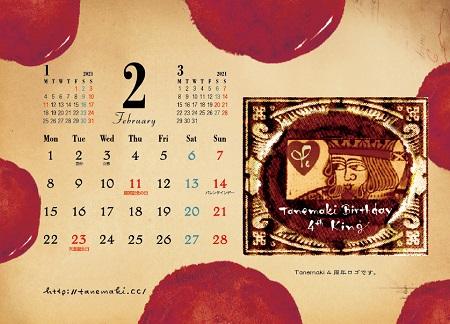 tanemaki2021_calendar_ol_0220210203.jpg