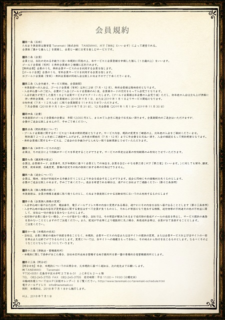 tanemakiCLUB_ application1-1-2.jpg