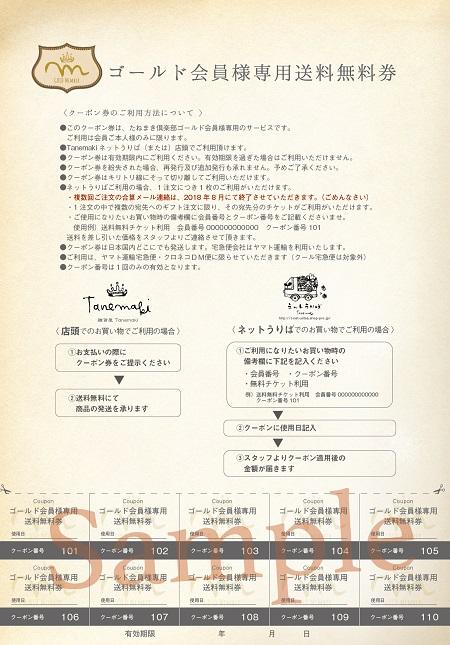tanemakiCLUB_ application3.jpg