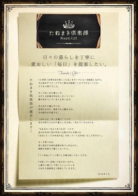 tanemaki_club_02.jpg