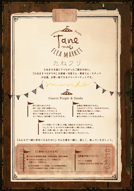 tanemaki_club_04.jpg