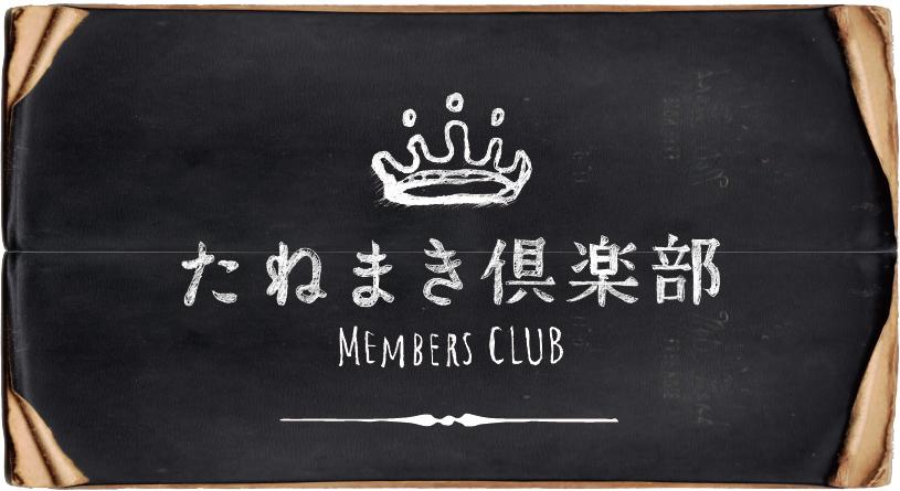 tanemakiclub_logo1.jpg