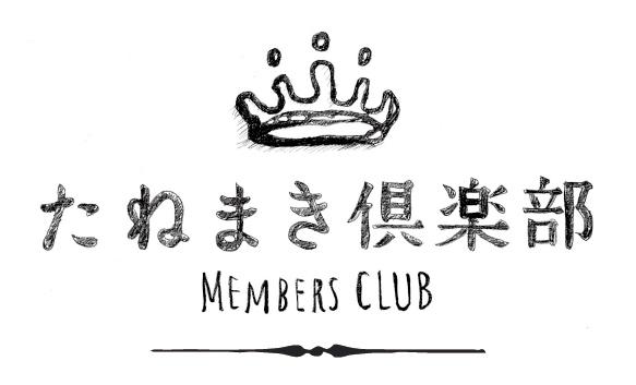 tanemakiclub_logo2.jpg