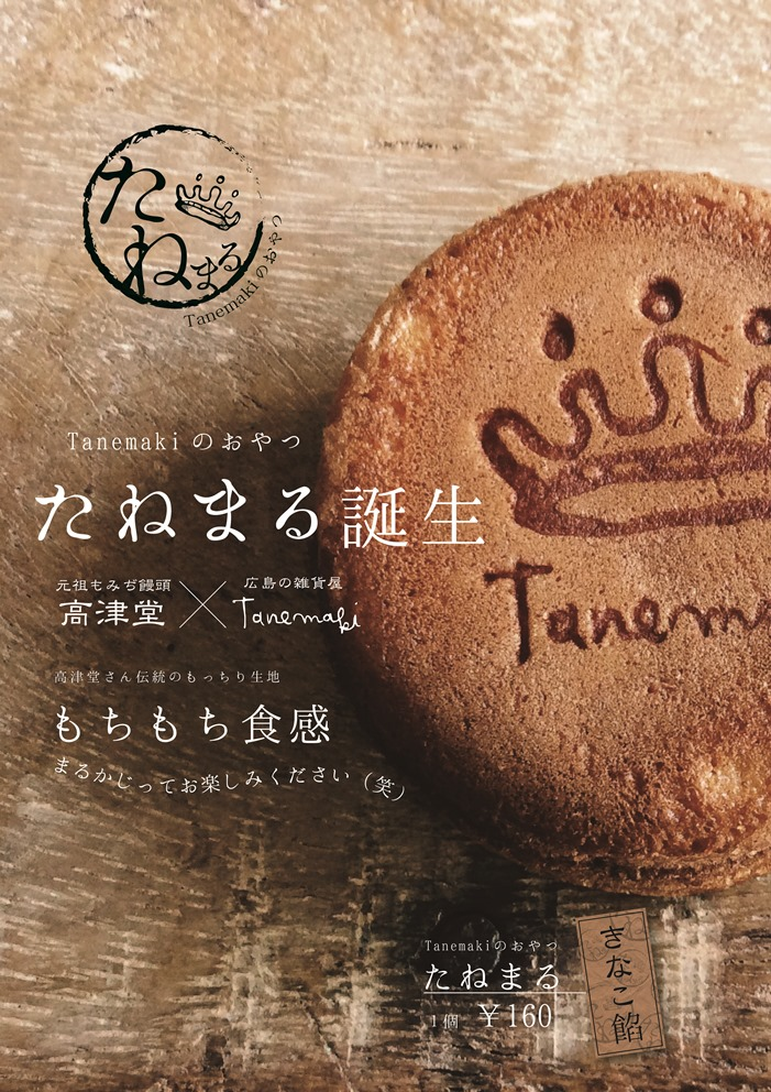 tanemaru20150503.jpg