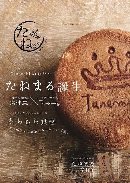 tanemaru_Poster1.jpg
