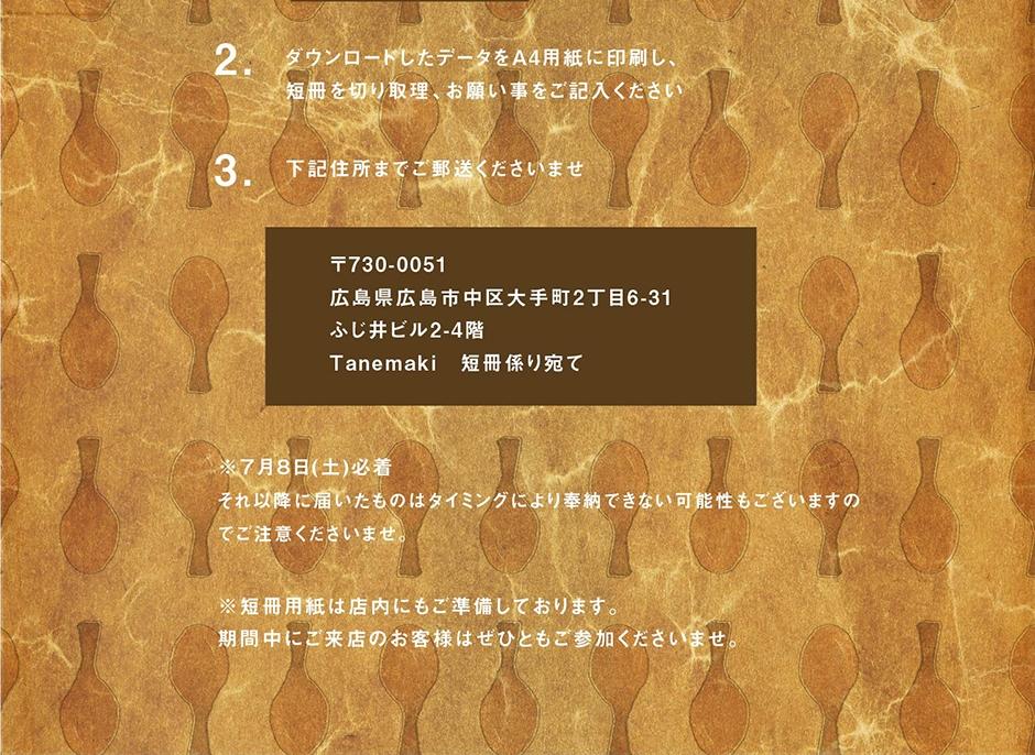 tanzakiu6225.jpg