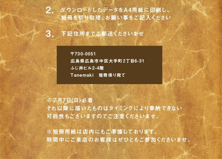 tanzaku 14th-5.jpg