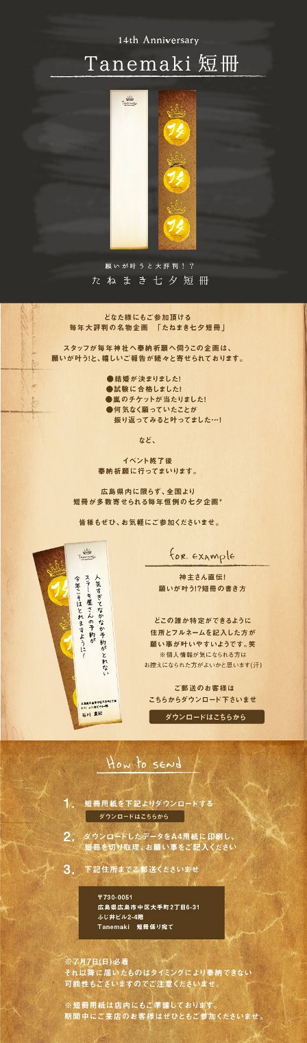 tanzaku 14th.jpg