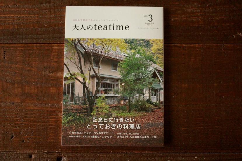 teatime (4).JPG