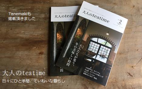 teatime1.png