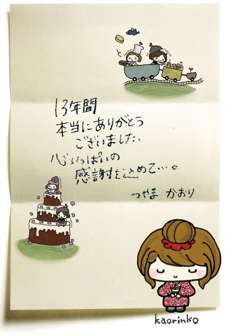 thankyouletter_blog.jpg