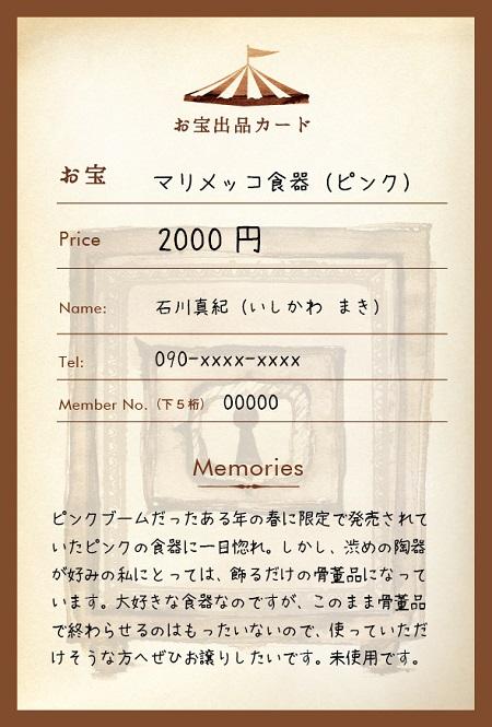 ticket&card_1.jpg