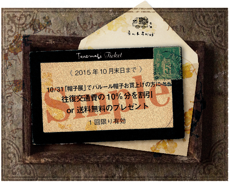 ticket_2015_10_Sample.jpg