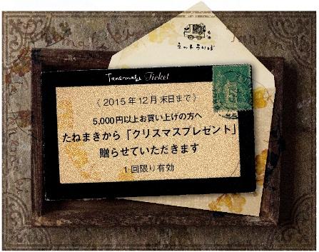 ticket_2015_12.jpg