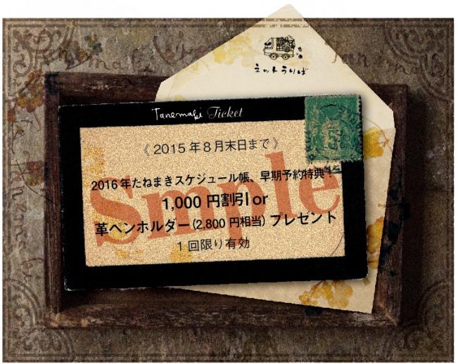 ticket_2015_8_Sample20150827.jpg