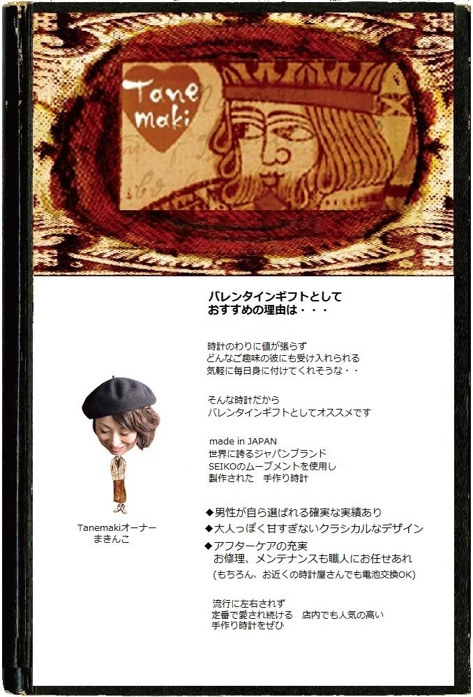 tokei201602001.jpg