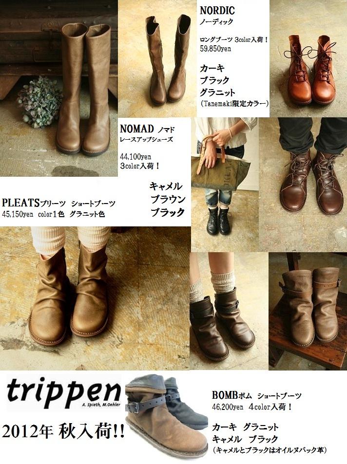trippen1242.jpg