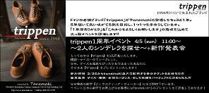 trippen_a4.jpg