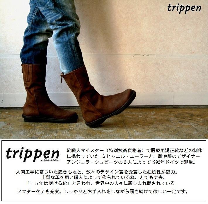 trippen_main2.jpg