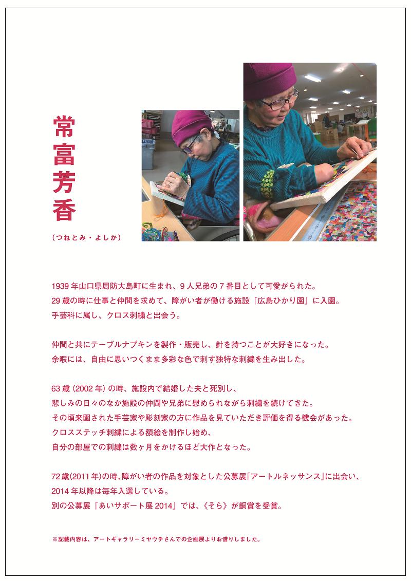 yoshikasan.png