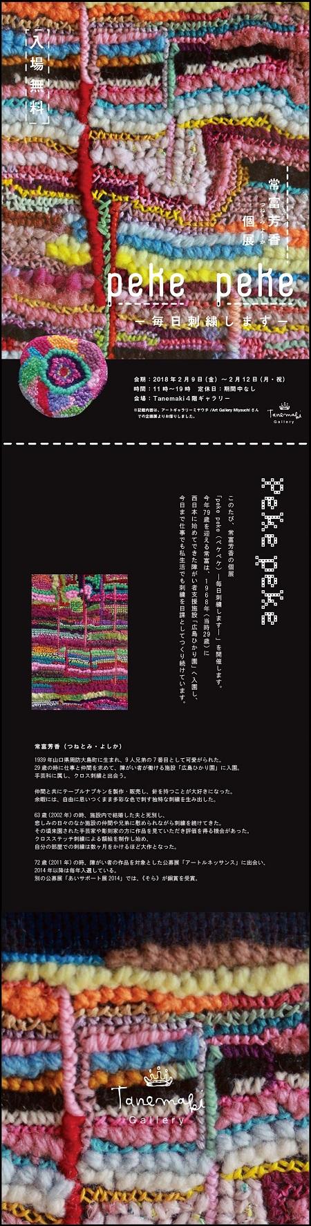 yoshikasanshuusei.jpg
