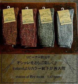 アイルランド靴下
