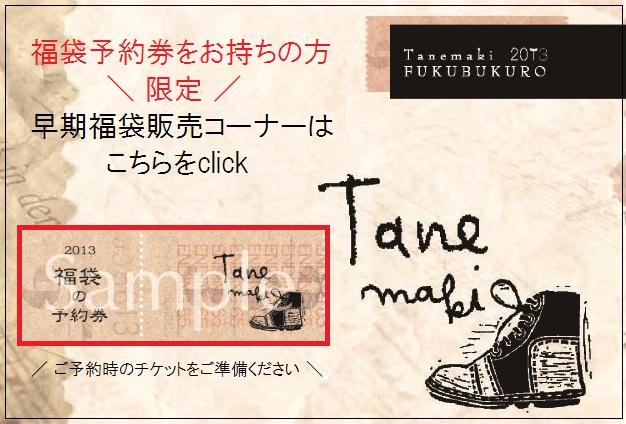 fukubukuro4.jpg