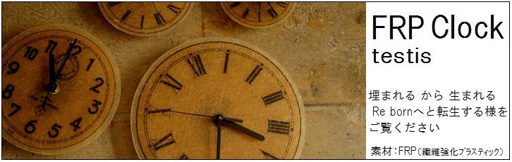 西原さん時計