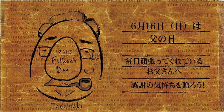 2013FathersDay_Card_3 (2)1-1.jpg