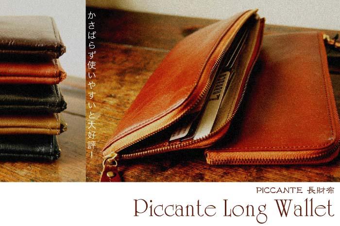 Piccante_wallet.jpg
