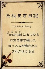 たねまき日記