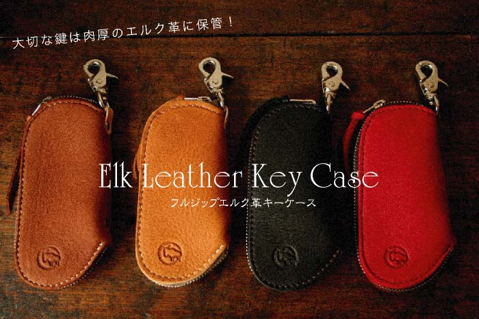 elk_leather_keycase.jpg