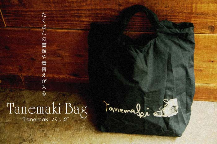 taenamki_bag.jpg