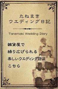 たねまきウエディング日記